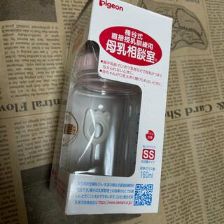 母乳相談室 哺乳瓶 SS(哺乳ビン)