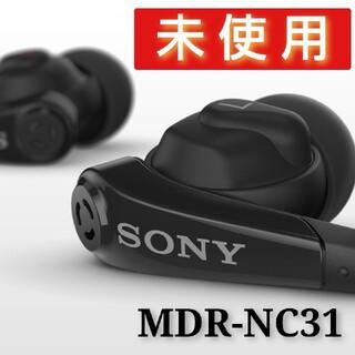 ソニー(SONY)の(未使用・未開封)ソニー MDR-NC31 ブラック(ノイズキャンセリング)(ヘッドフォン/イヤフォン)