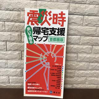 震災時帰宅支援マップ : 首都圏版(地図/旅行ガイド)