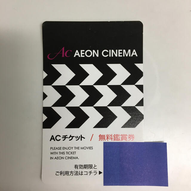AEON(イオン)の【専用】ACチケット イオン チケットの映画(その他)の商品写真