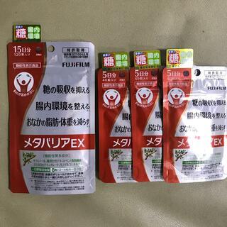 フジフイルム(富士フイルム)の富士フイルム メタバリアEX 15日分+5日分(3袋)(ダイエット食品)