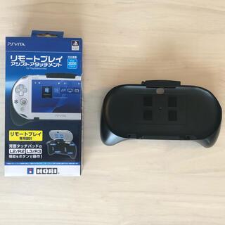 リモートプレイアシストアタッチメント PS Vita (PCH2000専用)