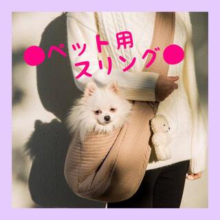 [新品]ペット用 スリング 斜めがけ ペット用品 犬用スリング●ベージュ