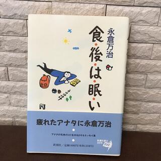 「食後は眠い」 永倉万治(ノンフィクション/教養)