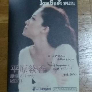 JamSpot SPECIAL  (印刷物)