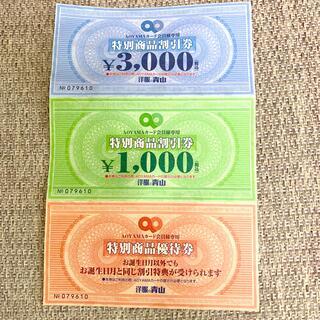 青山 - 洋服の青山 特別商品割引券 特別商品優待券