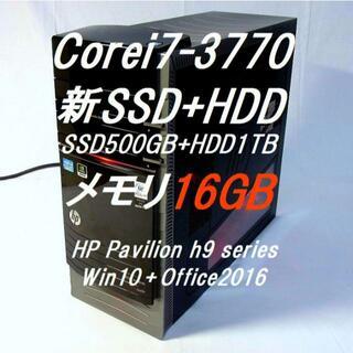 ヒューレットパッカード(HP)のHP Pavilion h9シリーズ Win10+オフィス2016(エクセル他)(デスクトップ型PC)