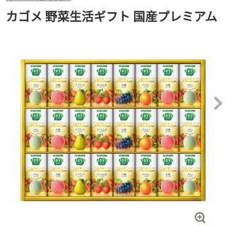 カゴメ(KAGOME)のカゴメ野菜生活国産プレミアム紙容器(その他)