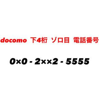 エヌティティドコモ(NTTdocomo)の0×0-2××2-5555  携帯番号 下4桁 ゾロ目 良番 良番電話番号(その他)