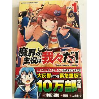 秋田書店 - 魔界の主役は我々だ!1巻