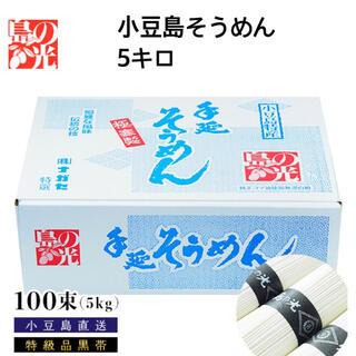 小豆島 手延素麺 島の光 【黒帯】5kg(50g×100束)【送料無料】