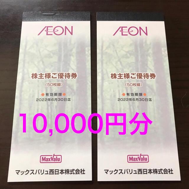 AEON(イオン)のイオン マックスバリュ 株主優待券 10,000円分 チケットの優待券/割引券(ショッピング)の商品写真