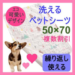 デザインが可愛い☆漏れない、ずれない、エコな洗えるペットシーツ☆50×70cm