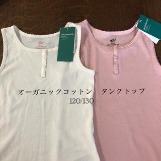 エイチアンドエム(H&M)のH&M タンクトップ120/130 2枚セット新品タグ付(下着)