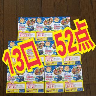 ヤマザキセイパン(山崎製パン)の【値下げしました】山崎パン 応募券 13口 52点(その他)