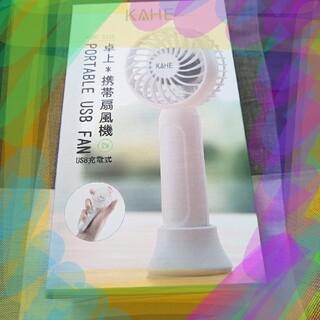 携帯扇風機、ミニ扇風機、扇風機、熱中症対策、暑さ対策、クーラー
