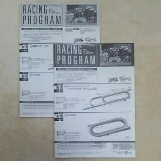 JRA レーシングプログラム