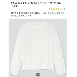 ユニクロ(UNIQLO)の☆新品未使用☆UNIQLO スーピマコットンクルーカーデ(140/白)(カーディガン)
