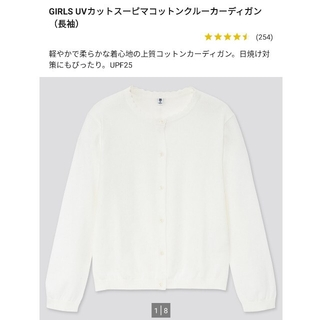 ユニクロ(UNIQLO)の☆新品未使用☆UNIQLO スーピマコットンクルーカーデ(130/白)(カーディガン)