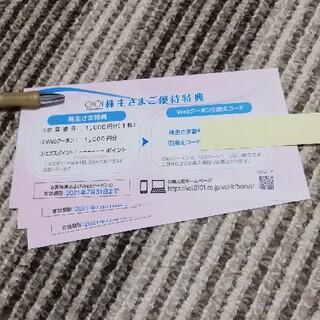 3,000円分Webクーポン 丸井グループ 株主優待