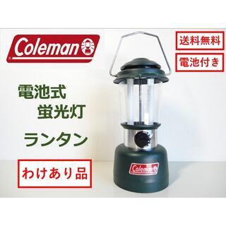 Coleman - わけあり品 コールマン ランタン 電池式 蛍光灯 Coleman キャンプ