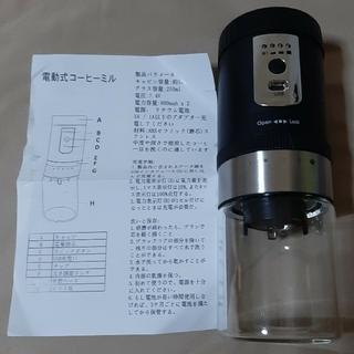 充電式電動コーヒーミル 挽き方5段階
