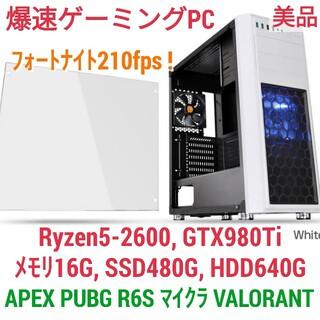 極美品爆速ゲーミングPC Ryzen GTX980Ti メモリ16 SSD480