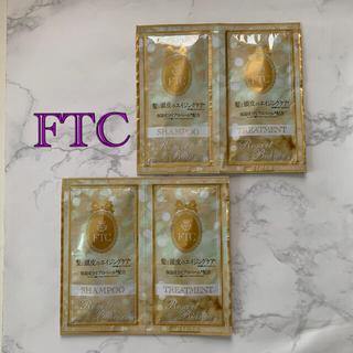 エフティーシー(FTC)の*匿名配送*FTC フェリーチェトワコ スパラメラシャンプー&トリートメント(サンプル/トライアルキット)