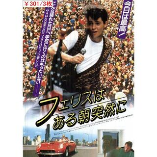 3枚¥301 224「フェリスはある朝突然に」映画チラシ・フライヤー(印刷物)