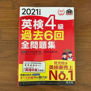 オウブンシャ(旺文社)の英検4級過去6回全問題集 文部科学省後援 2021年度版(資格/検定)