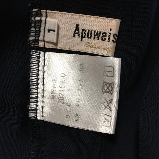 Apuweiser-riche(アプワイザーリッシェ)のアプワイザーリッシェ ブラウス レディースのトップス(シャツ/ブラウス(半袖/袖なし))の商品写真