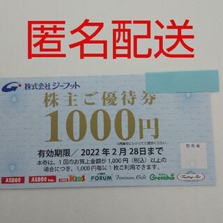 【ラクマパック匿名配送】ジーフット 株主優待券 1,000円分