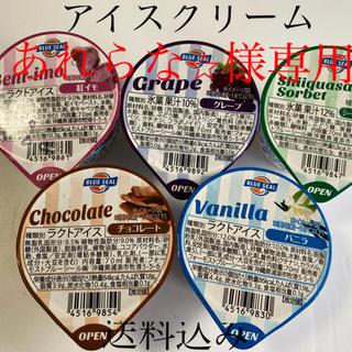 沖縄限定ブルーシール アイスクリーム20カップ(菓子/デザート)