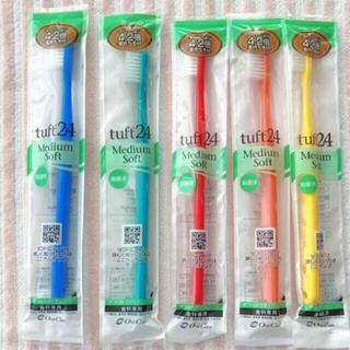 タフト24 歯科専用 歯ブラシ 5本セット(歯ブラシ/デンタルフロス)