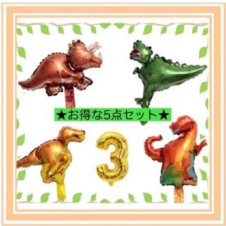 3歳◇恐竜◇バルーン◇誕生日◇飾り◇風船◇男の子◇ティラノサウルス◇乗り物