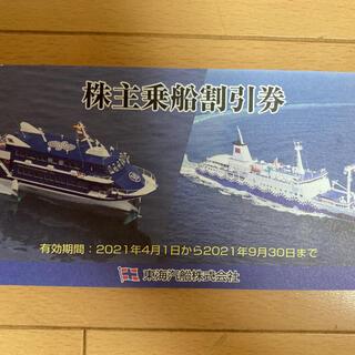東海汽船:株主優待券(その他)
