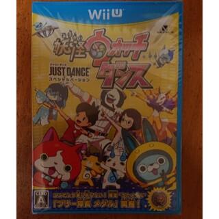 妖怪ウォッチダンス JUST DANCE スペシャルバージョン Wii U(家庭用ゲームソフト)