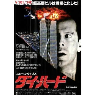 3枚¥301 232「ダイ・ハード」映画チラシ・フライヤー(印刷物)