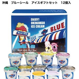 沖縄限定ブルーシールアイスクリーム ギフト12(菓子/デザート)