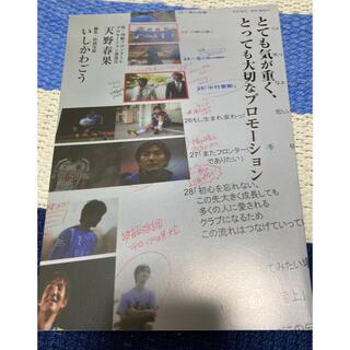 【川崎フロンターレ】とても気が重く、とっても大切なプロモーション【天野春果】(記念品/関連グッズ)