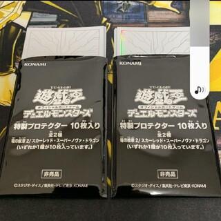 遊戯王 - 竜の紋章 白 スリーブ 20枚セット