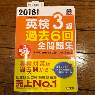 オウブンシャ(旺文社)の英検3級過去6回全問題集 文部科学省後援 (資格/検定)