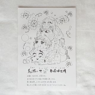 吾峠呼世晴 イラスト特製ぬり絵(その他)