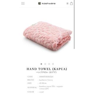 kashwere - 【未使用品】KASHWERE カシウエア ハンドタオル〈ピンク〉