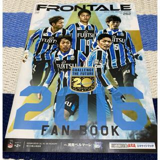 【川崎フロンターレ】FRONTALE FAN BOOK【2016】(記念品/関連グッズ)