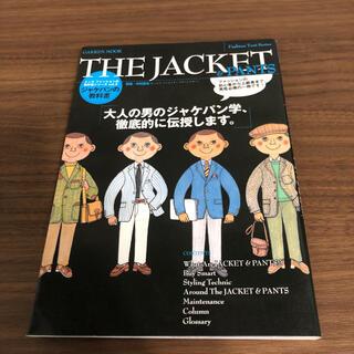 ガッケン(学研)のThe jacket & pants ジャケパンの教科書(ファッション/美容)