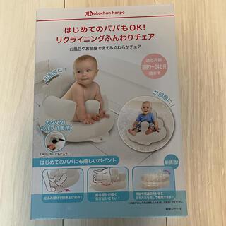 アカチャンホンポ - 赤ちゃん本舗 ベビーバスチェア