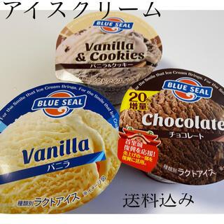 沖縄限定ブルーシールアイスクリーム 9カップ(菓子/デザート)