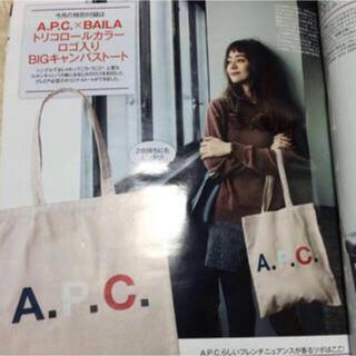 A.P.C - A.P.C 新品未使用トートバッグ