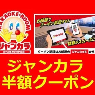 ジャンカラ 半額クーポン (その他)